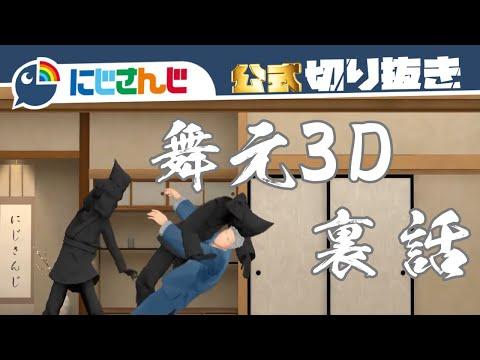 【プロレス】舞元3Dお披露目の裏話【舞元力一】にじさんじ / VTuber / 切り抜き