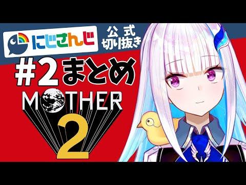 【公式切り抜き】MOTHER2 – まとめ #2【リゼ・ヘルエスタ/にじさんじ】