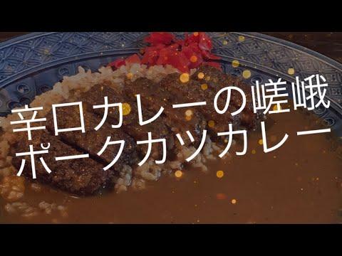 [熊本食べて応援]辛口カレーの嵯峨 ポークカツカレーはほんとに辛い☆熊本市田井島