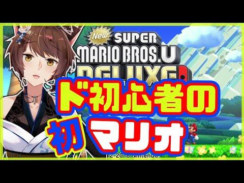 【初見プレイ】1から!New スーパーマリオブラザーズ U デラックス【にじさんじフミ】