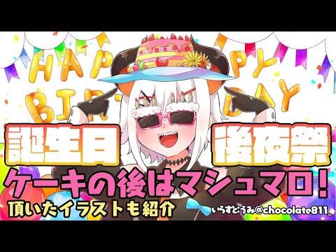 【#レヴィ誕2020】誕生日コーヤサイ!【にじさんじ/レヴィ・エリファ】