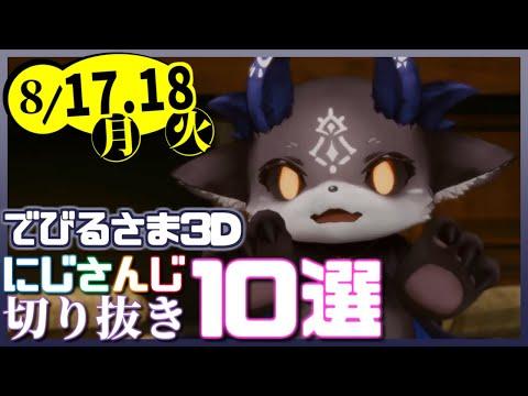 【日刊 にじさんじ】切り抜き10選【2020年8月17日(月)・18日(火)】