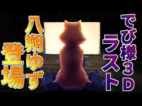 【3Dお披露目】でびでびでびる3Dのエンディングに八朔ゆずが登場!?【#でびるさま3D】