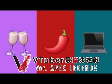【#飯屋WIN】VTuber最協決定戦 ver.APEX LEGENDS【黛 灰 / にじさんじ】
