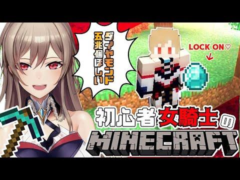 【Minecraft】ダイヤ掘ったりエンチャント進める!【フレン・E・ルスタリオ/にじさんじ】