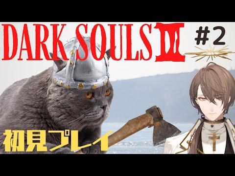 【DARK SOULS 3】ダークソウルⅢ初見プレイ 第二話「懺悔」【にじさんじ/加賀美ハヤト】