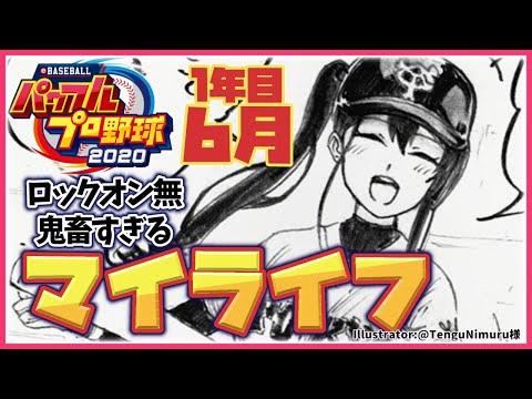 【パワプロ2020】ロックオン0が鬼畜なので練習マイライフ【にじさんじ/小野町春香】