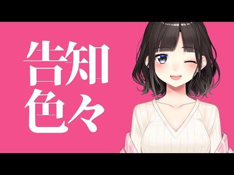 告知いろいろ雑談♥【鈴鹿詩子/にじさんじ】