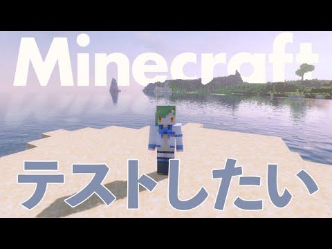 【Minecraft】お散歩しながら環境チェック【にじさんじ/北小路ヒスイ】