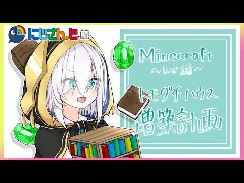 #11【Minecraft~にじ鯖~】ともだち(むらびと)ハウス大きくする season2 【アルス・アルマル/にじさんじ】