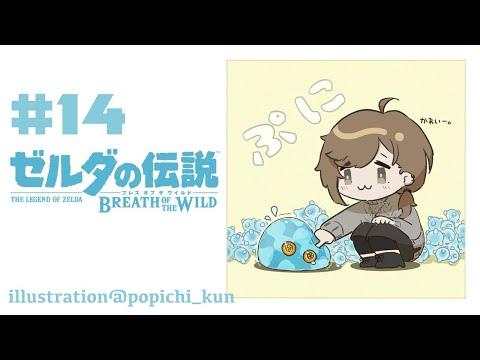 ゼルダの伝説 Botw #14 ウツシエ集め~!!【にじさんじ/叶】
