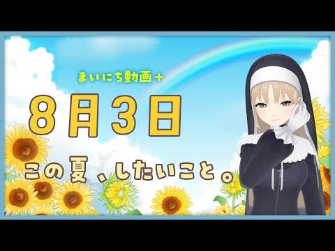 【まいにち動画+】8月3日 この夏、したいこと。【にじさんじ/シスター・クレア】