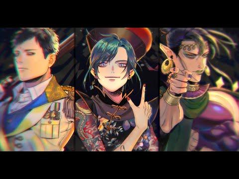 ジョジョ その血の記憶~end of THE WORLD~ / Jo✫Stars (covered by 緑仙、花畑チャイカ、社築)