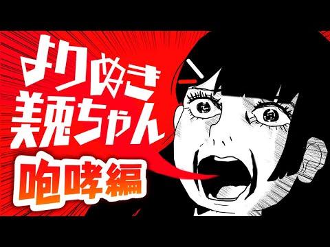 よりぬき美兎ちゃん 咆哮編【4分】