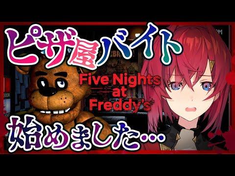 【five nights at freddy's】ピザ屋のバイト?多分余裕ですね【にじさんじ/アンジュ・カトリーナ】