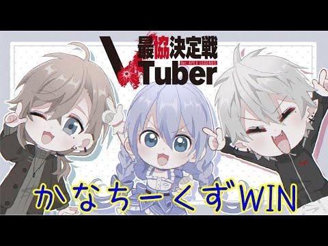 【APEX】VTuber最協決定戦かなちーくず!ちひろ視点【にじさんじ/勇気ちひろ】