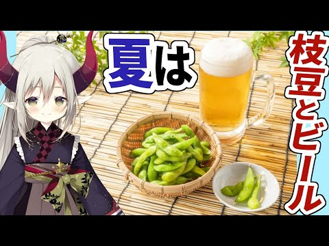 【えまと晩酌】夏ってやっぱ、枝豆とビール。【えま★おうがすと/にじさんじ所属】