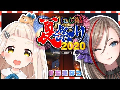 【Minecraft】レッツゴー#にじ鯖夏祭り  !!!!!【町田ちま/来栖夏芽/にじさんじ】