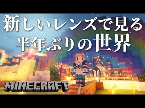 【#マイクラ】新しいレンズで見る半年ぶりの世界【#エリーコニファー/#にじさんじ】#Minecraft