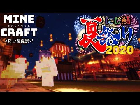 ˗ˋˏ #にじ鯖夏祭り ˎˊ˗  ことしはあまみゃも運営さん。( 天宮こころ/にじさんじ )【MineCraft】