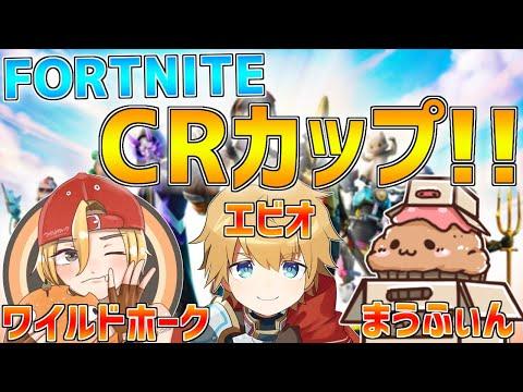 フォートナイトCRカップ絶対勝つぞ!!【にじさんじ/エクス・アルビオ】