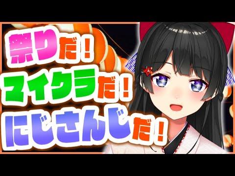 【minecraft】お祭り行く〜ッ!!【にじさんじ鯖夏祭り2020/月ノ美兎】