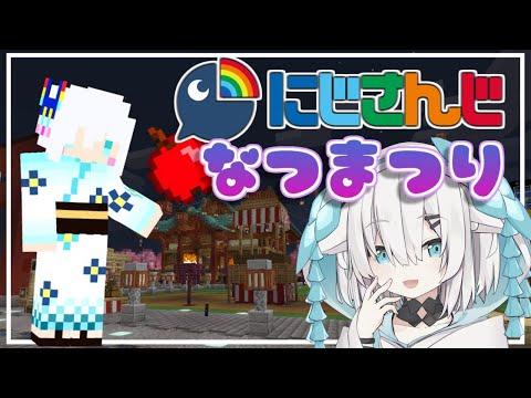 #13【Minecraft】~あの時の約束~にじさんじ鯖夏祭り2020 season2 【アルス・アルマル/にじさんじ】