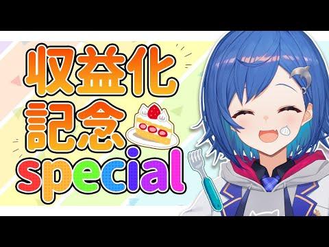 ˗ˋˏ 収益化配信SP ˎˊ˗ケーキ食べよお~!🍰🎂🥞