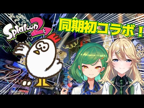 【スプラトゥーン2】キャラ替えコラボ!!??【にじさんじ/東堂コハク】