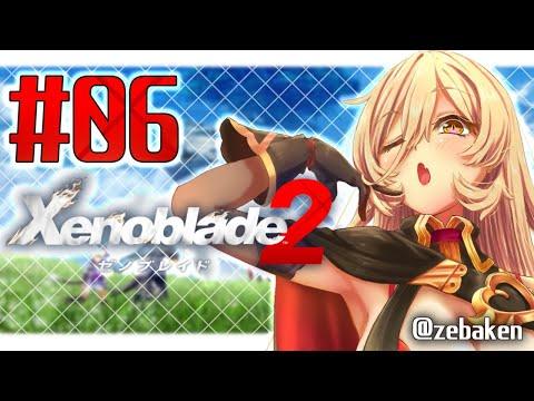 【#06 Xenoblade2 (ゼノブレイド2) 】暗殺はさせねえ!!いけ!亀ちゃん!!【にじさんじ/ニュイ・ソシエール】