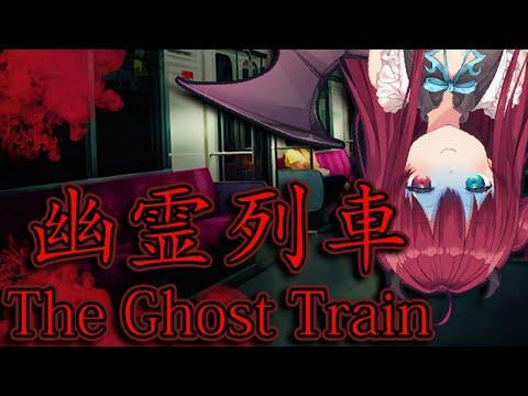 【幽霊列車】ガタンゴトーンガタンゴトーン【夢月ロア】