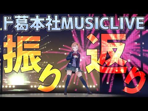 ド葛本社MUSICLIVE 振り返り!【本間ひまわり/にじさんじ】
