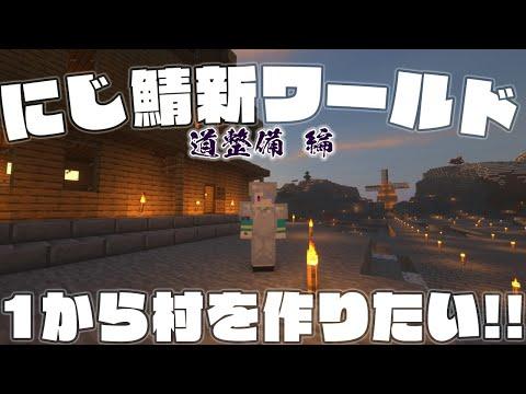 【minecraft】いちから素敵な村を作りたい。【弦月藤士郎/にじさんじ】