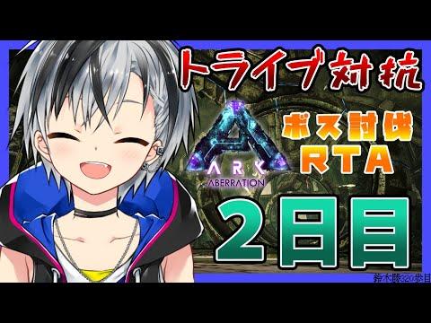 #02【ARK:Aberration】2日目!!!蟹捕獲とか樹液取りとか【鈴木勝/にじさんじ】