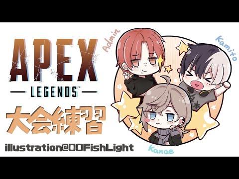 APEX|CRカップ練習カスタム!→少しだけソロ【にじさんじ/叶】