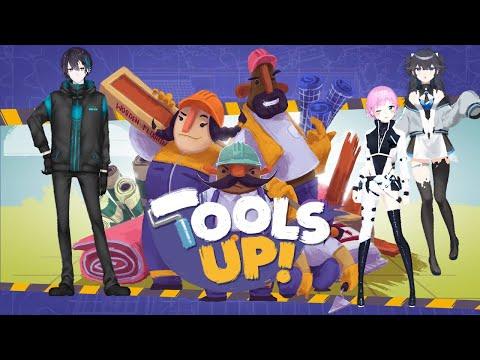 【Tools UP!】全員性能が尖ったリフォーム屋【黛灰/出雲霞/夕陽リリ/SF組(仮)】