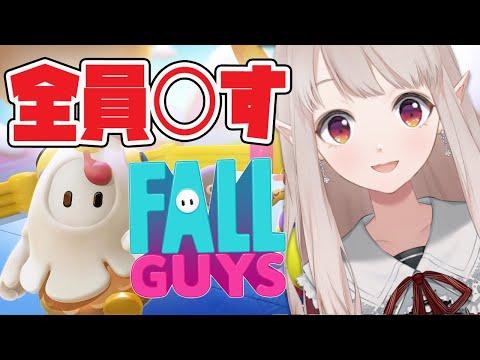 【Fall Guys】バトロワの王を目指して【にじさんじ/える】