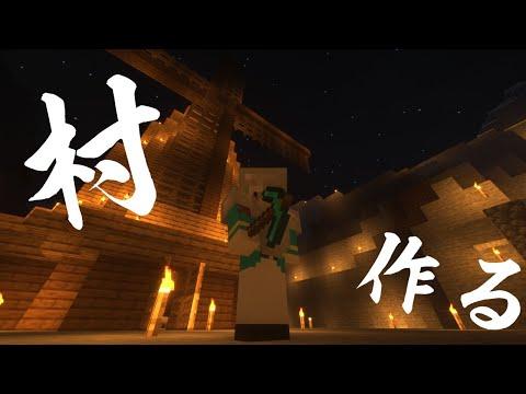 【minecraft】ヴィレヴァンすきだし村でもつくるか【弦月藤士郎/にじさんじ】