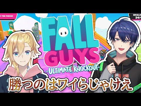 【Fall Guys】俺ら以外勝たん。【#鳴OnLive】