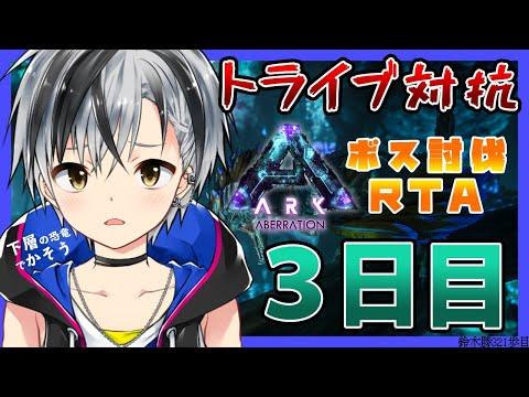 #03【ARK:Aberration】3日目!!!拠点引っ越しとか素材集めとか【鈴木勝/にじさんじ】
