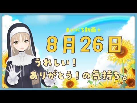 【まいにち動画+】8月26日 うれしいとありがとうの気持ち【にじさんじ/シスター・クレア】