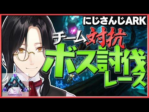 【ARK Aberration】ボス討伐レース in 魔武天【シェリン/にじさんじ】