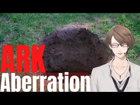 【ARK: Aberration】第三話(四日目)下手したら日の光を拝みにく配信【加賀美ハヤト視点/にじさんじ】
