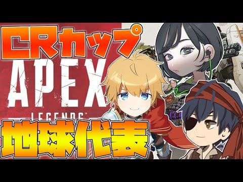 【APEX】CRカップ『地球代表』いきます!!【にじさんじ/エクス・アルビオ】