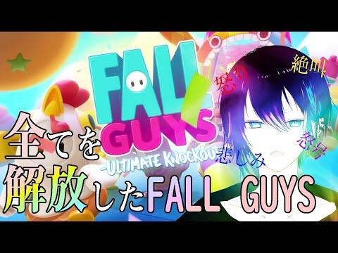 【FallGuys】一回、脊髄だけでバトロワやってみる。【黛 灰 / にじさんじ】
