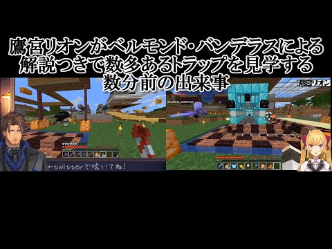 【Minecraft】鷹宮リオンがベルモンド・バンデラスによる解説つきで数多あるトラップを見学する数分前の出来事【にじさんじ切り抜き】