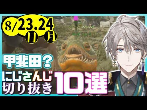 【日刊 にじさんじ】切り抜き10選【2020年8月23日(日)・24日(月)】