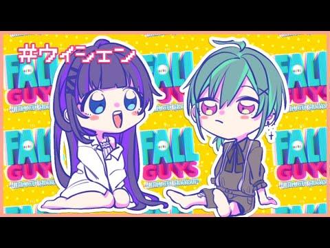 【FallGuys】#ウィシェン じょうず!!!な!!ふぉーるがいず!!【緑仙/相羽ういは/にじさんじ】