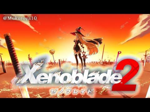 【最終回 Xenoblade2 (ゼノブレイド2) 】行こう、楽園へ!【にじさんじ/ニュイ・ソシエール】