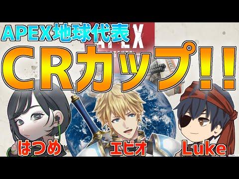 【APEX】CRカップ『地球代表』いきまーす!!!【にじさんじ/エクス・アルビオ】